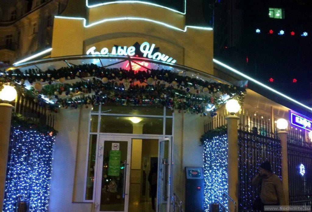 ресторан Белые ночи Сочи