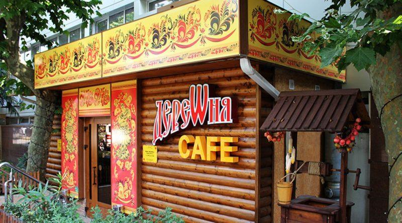 Кафе Деревня Сочи
