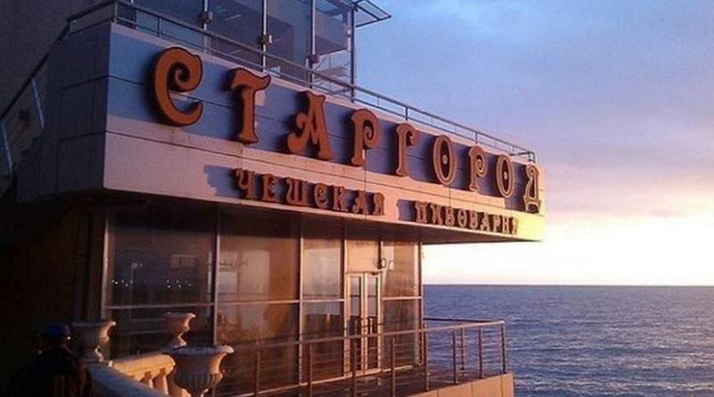 ресторан Старгород Сочи