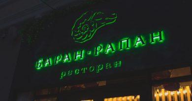 Баран Рапан Сочи