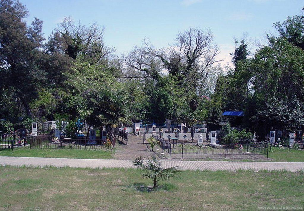 Кладбище в Олимпийском парке в Сочи