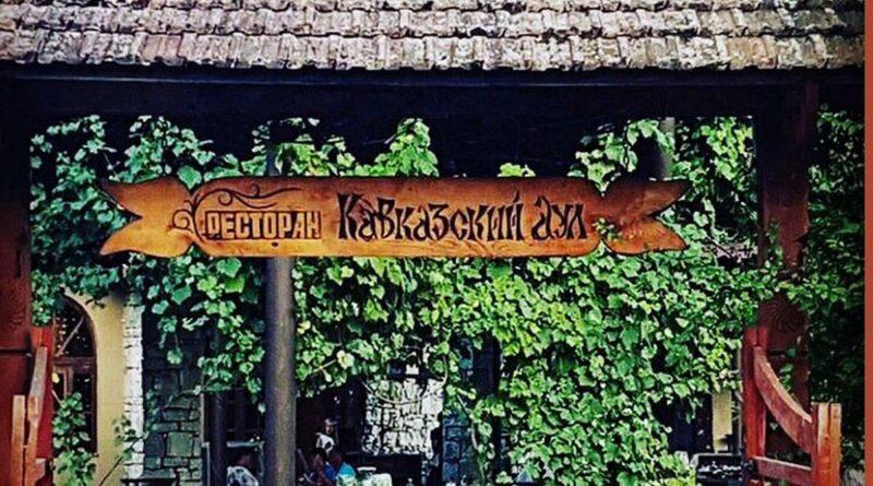 Ресторан Кавказский аул Сочи