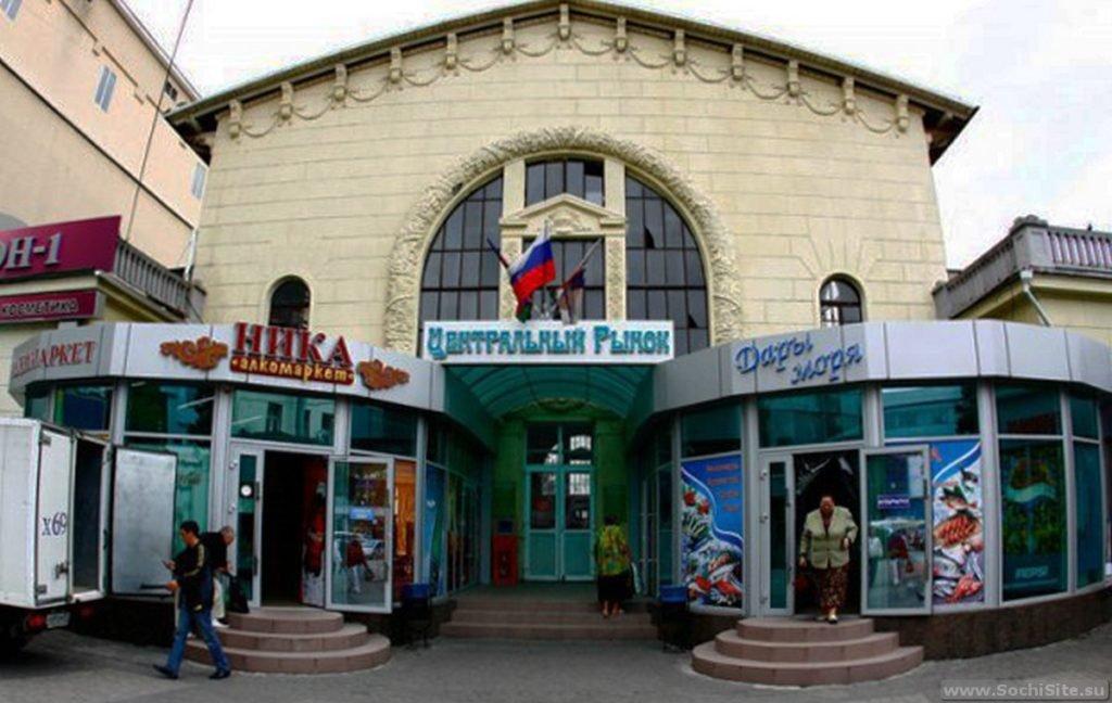 Центральный рынок Сочи - историческое здание