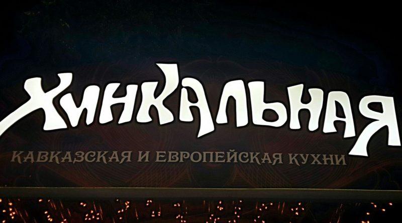 Кафе Хинкальная на Макаренко в Сочи