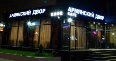 Кафе Армянский двор Адлер
