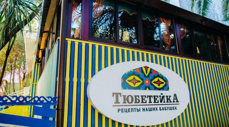Кафе Тюбетейка Сочи