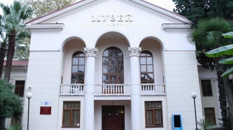 Музей истории города-курорта