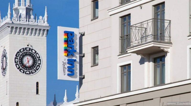 Park Inn Sochi Центр