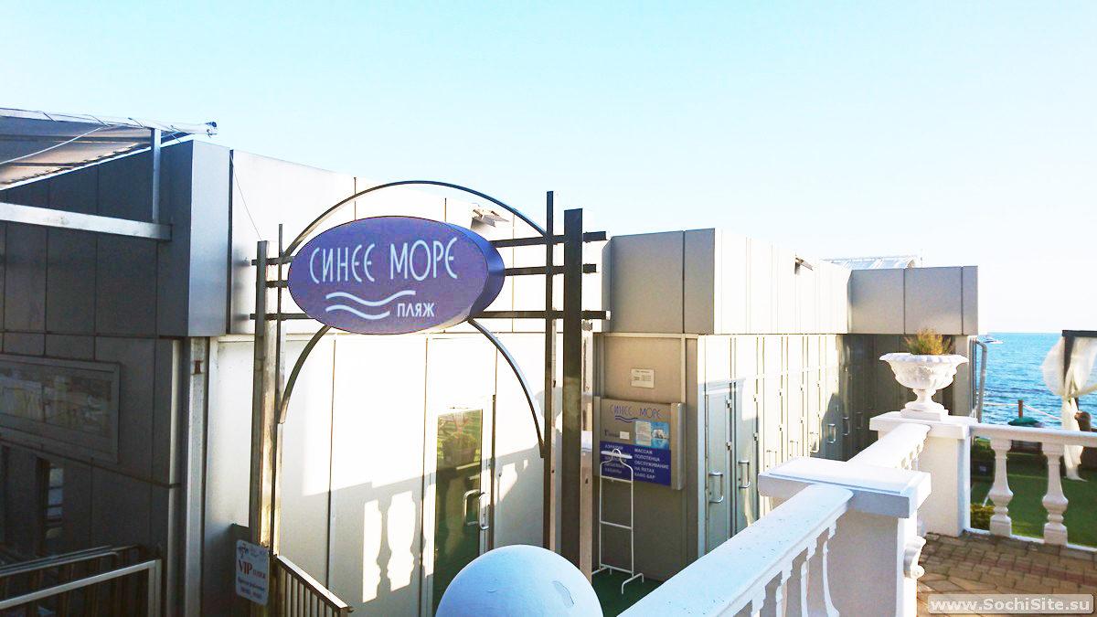 VIP Пляж Синее море в Сочи - фото, цены, как добраться