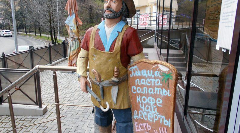 Кафе остров Сокровищ Сочи