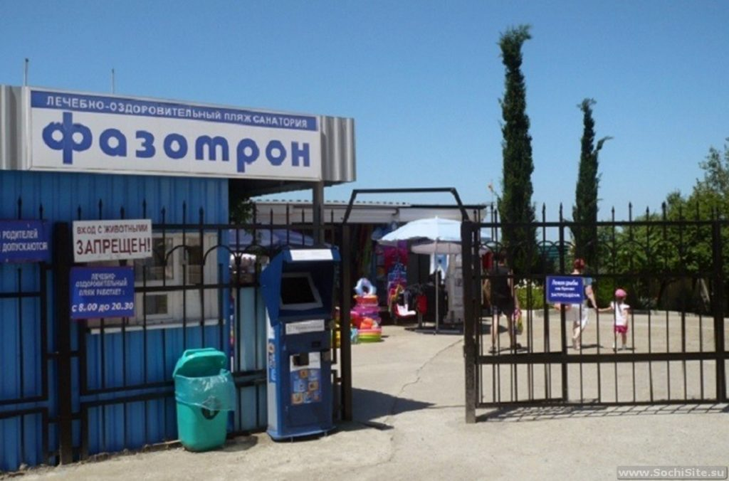 Вход на пляж Фазотрон