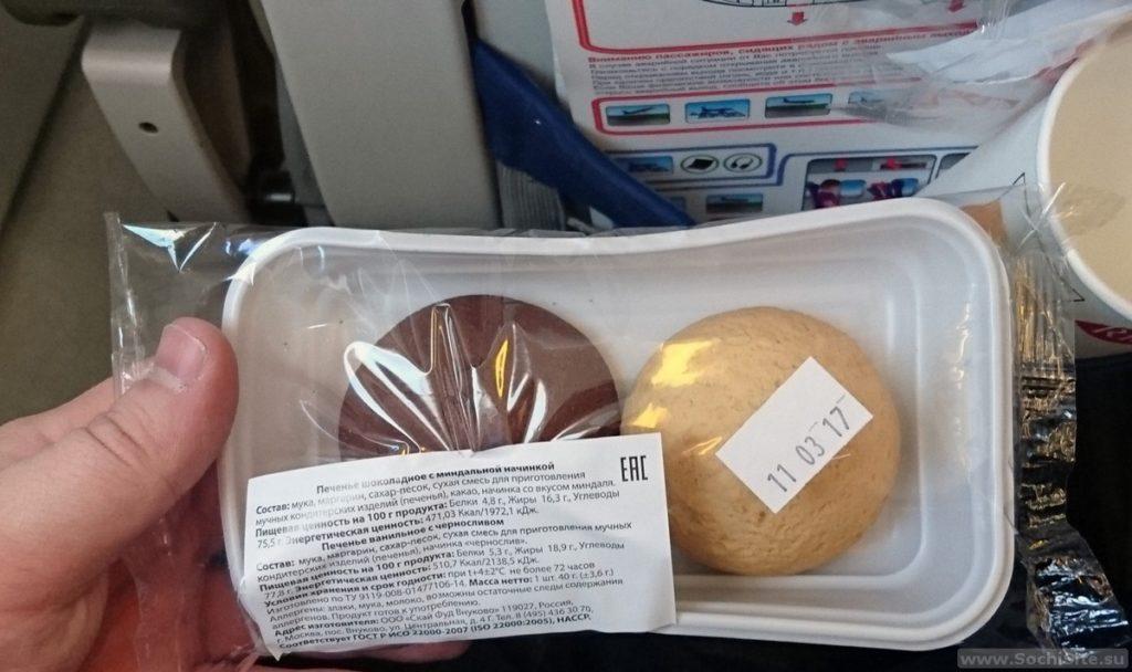 Питания авиакомпании Россия на коротких рейсах