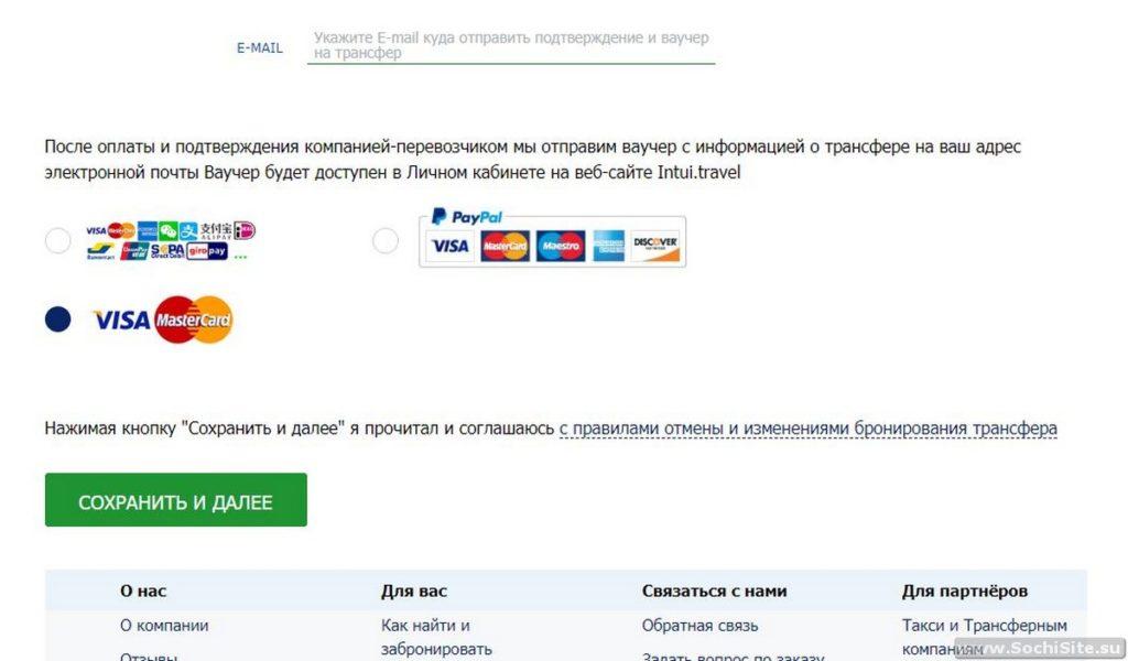 Выбор формы оплаты трансфера в Сочи
