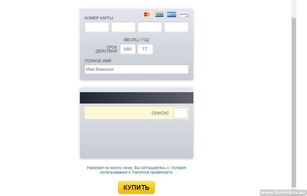 Оплата по кредитной карте