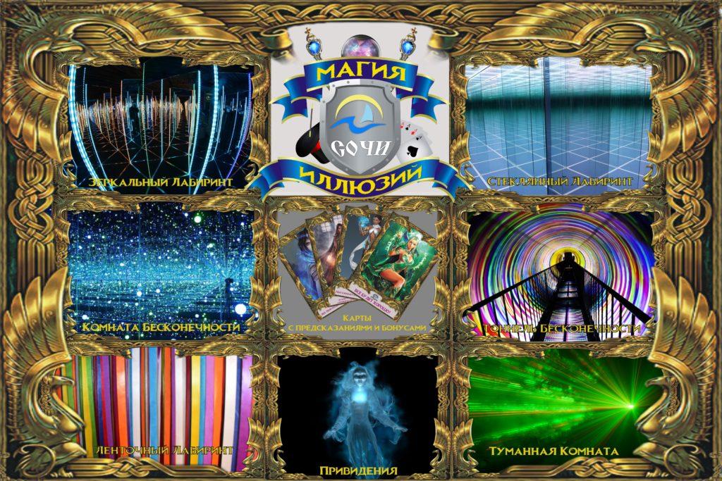 Магия иллюзий Сочи
